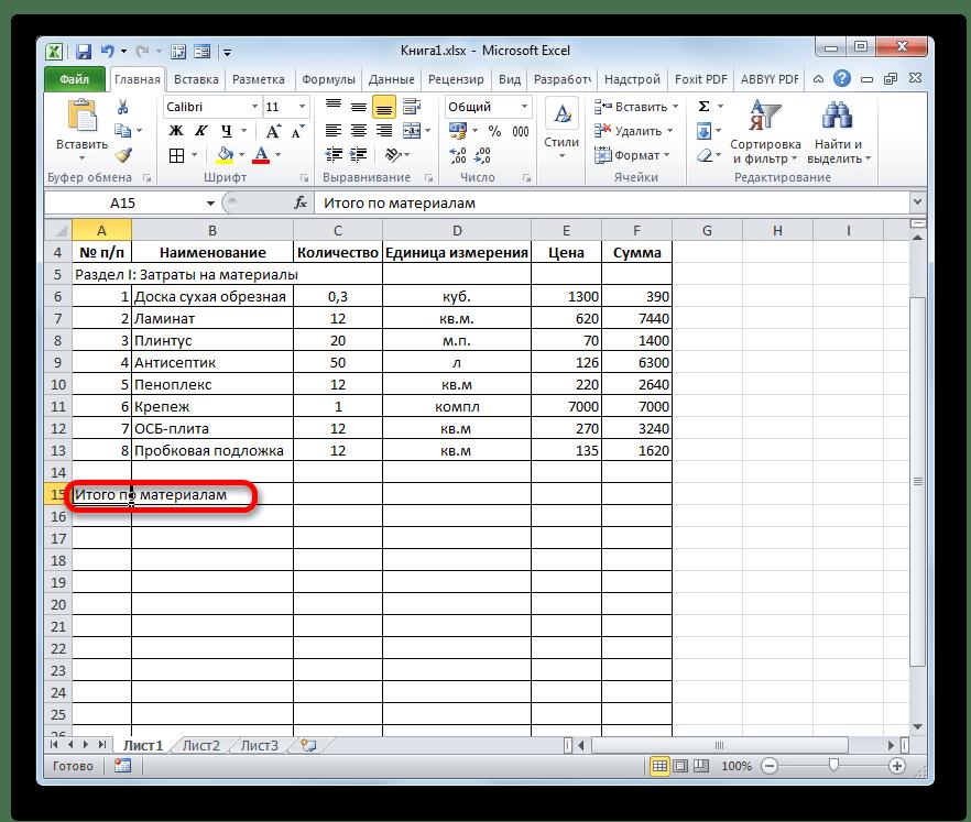 Создание итоговой строки по материалам в Microsoft Excel