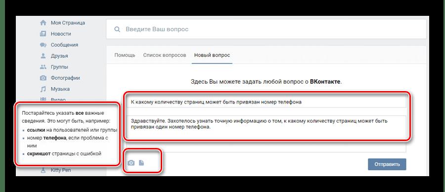 Создание обращения в техническую поддержку в разделе помощь ВКонтакте