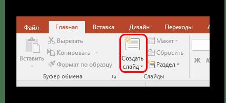 Создание слайда в PowerPoint