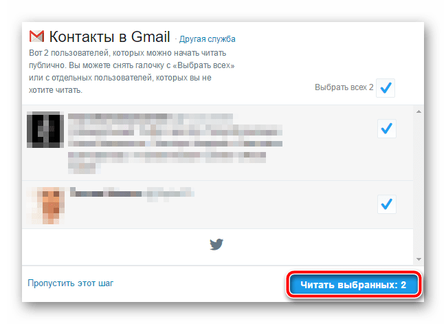 Список доступных в Твиттере контактов из почтового ящика