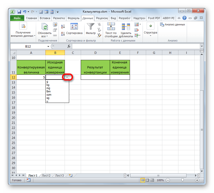 Список с наименованием единиц измерения массы в Microsoft Excel