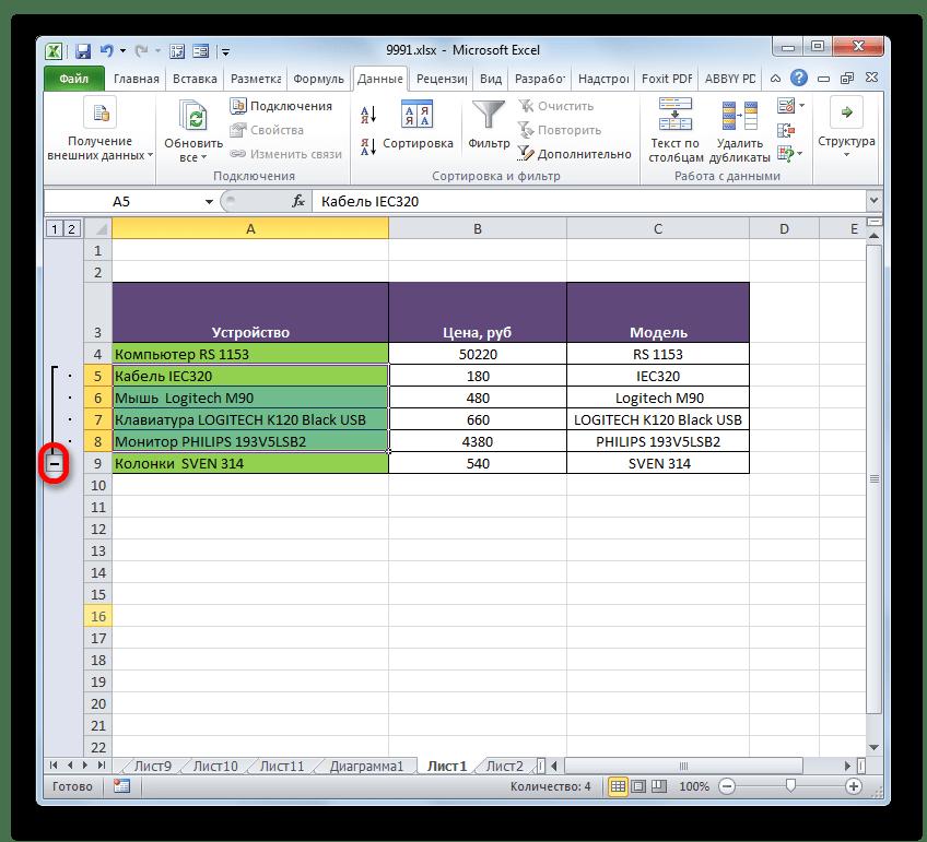 Спрятать группу в Microsoft Excel