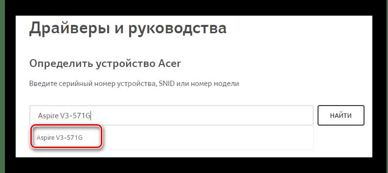 Ссылка на страницу поддержки ноутбука Aspire V3-571G
