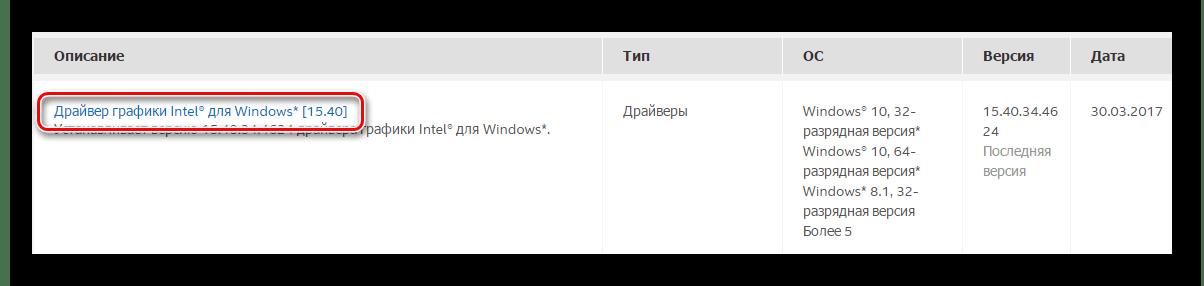 Ссылка на страницу загрузки драйвера Intel HD Graphics 4400