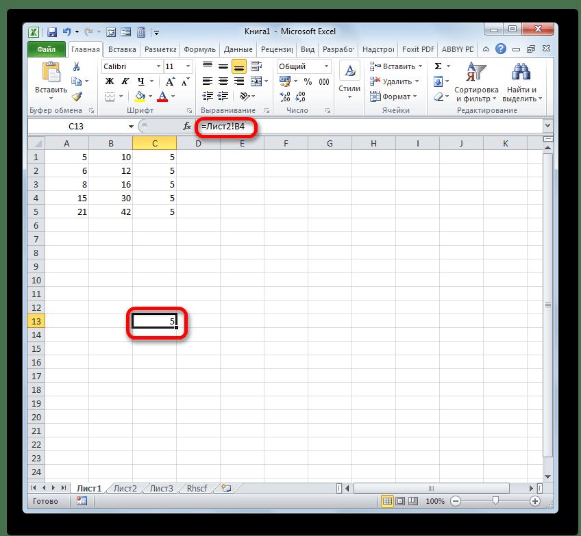 Ссылка на ячейку на другом листе в Microsoft Excel