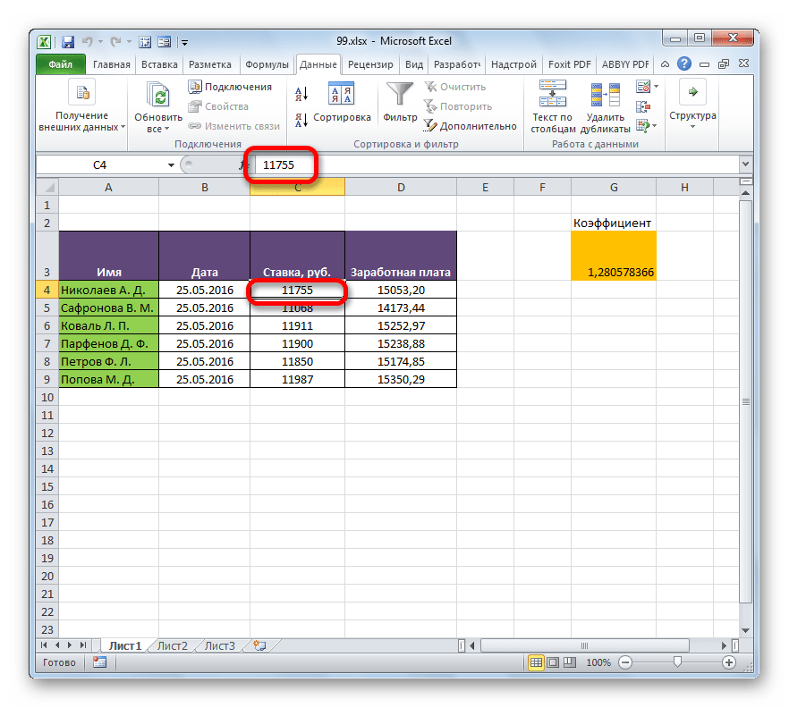 Ссылки заменены на статические значения в Microsoft Excel