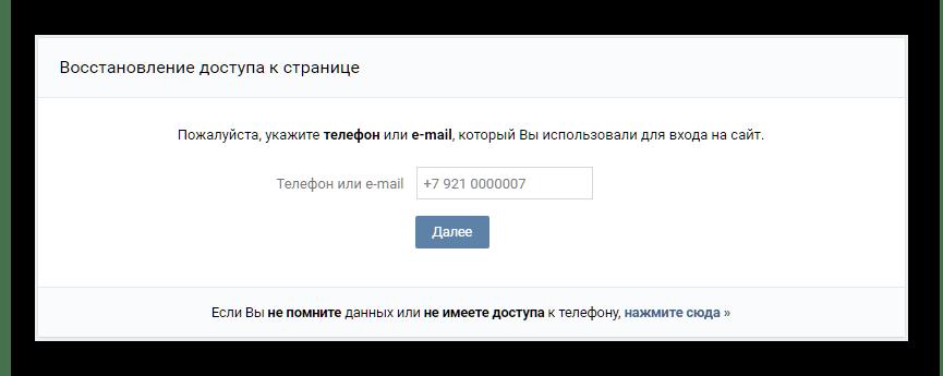 Стандартная форма восстановления доступа к странице ВКонтакте