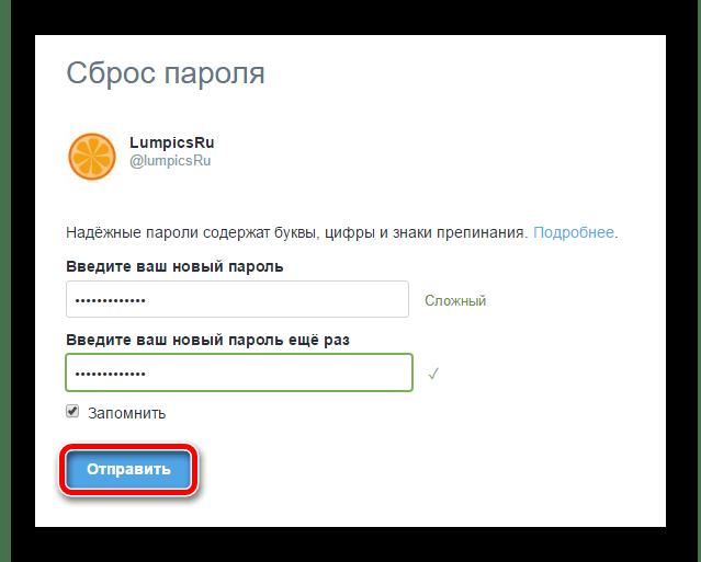 Страница сброса пароля в сервисе микроблогов Twitter