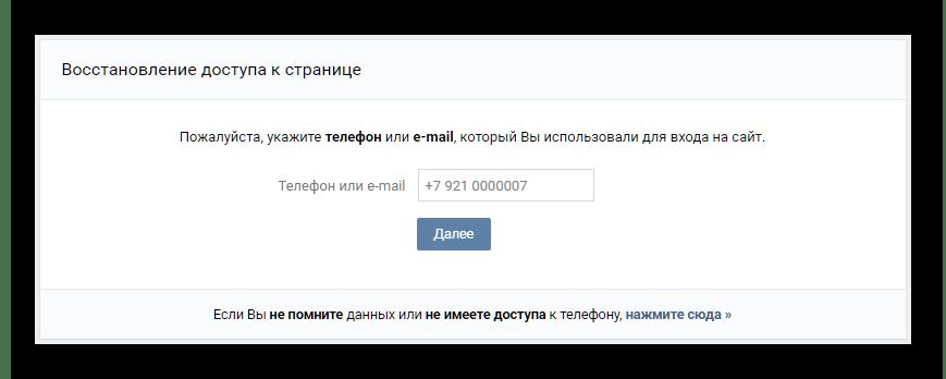 Страница востановления доступа к аккаунту ВКонтакте с помощью номера телефона