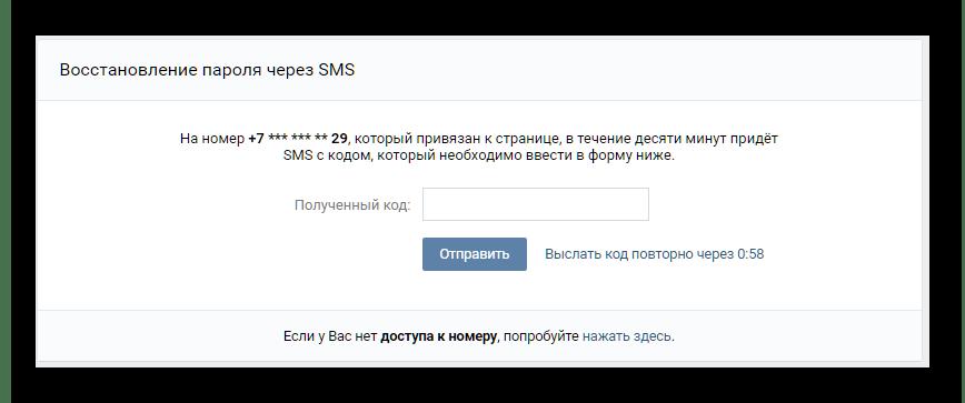 Страница ввода кода для восстановления пароля ВКонтакте