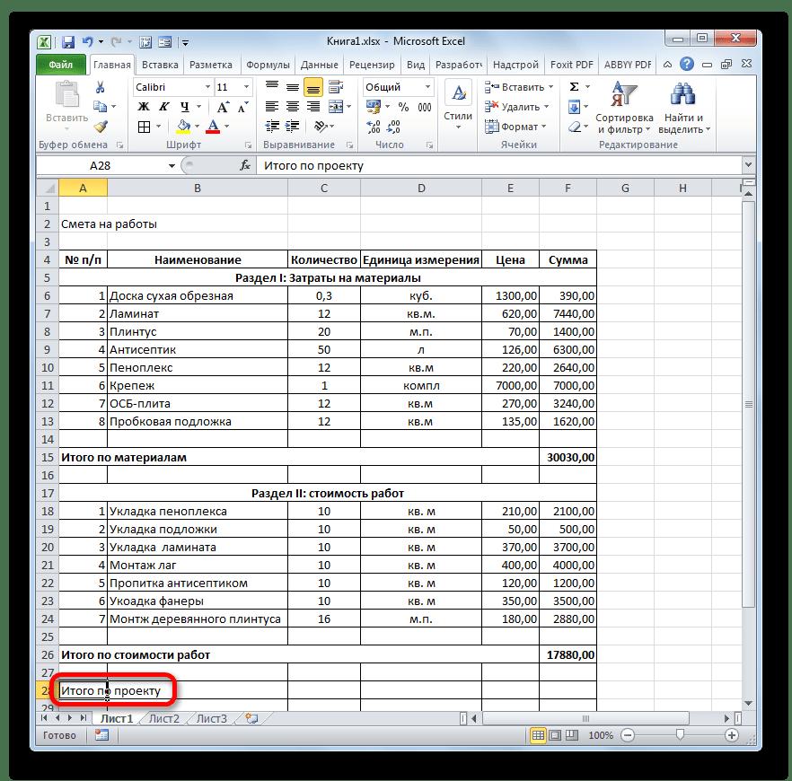 Строка итогов по проекту в Microsoft Excel