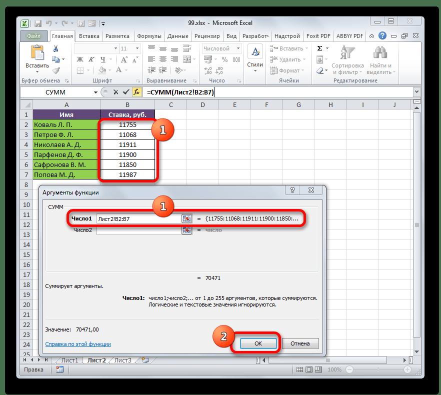 Суммирование данных с помощью функции СУММ в Microsoft Excel