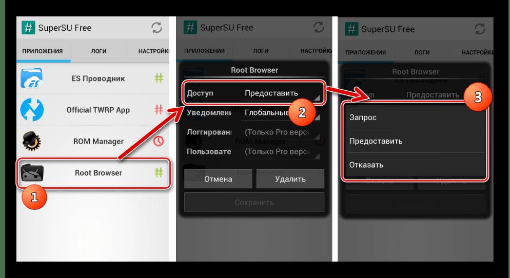 SuperSU управление рутом вкладка Приложения