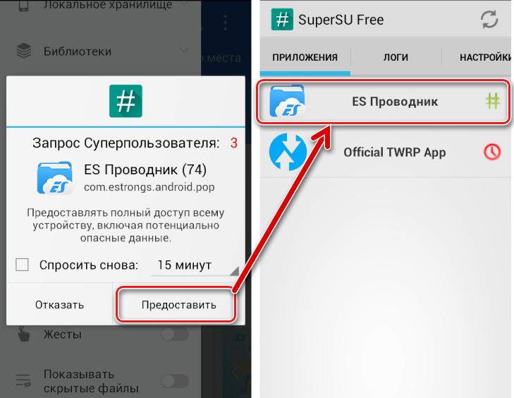SuperSU вкладка приложения