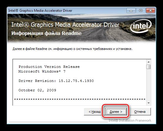 Сведения о системных требованиях драйвера для интегрированной графики Intel в Windows