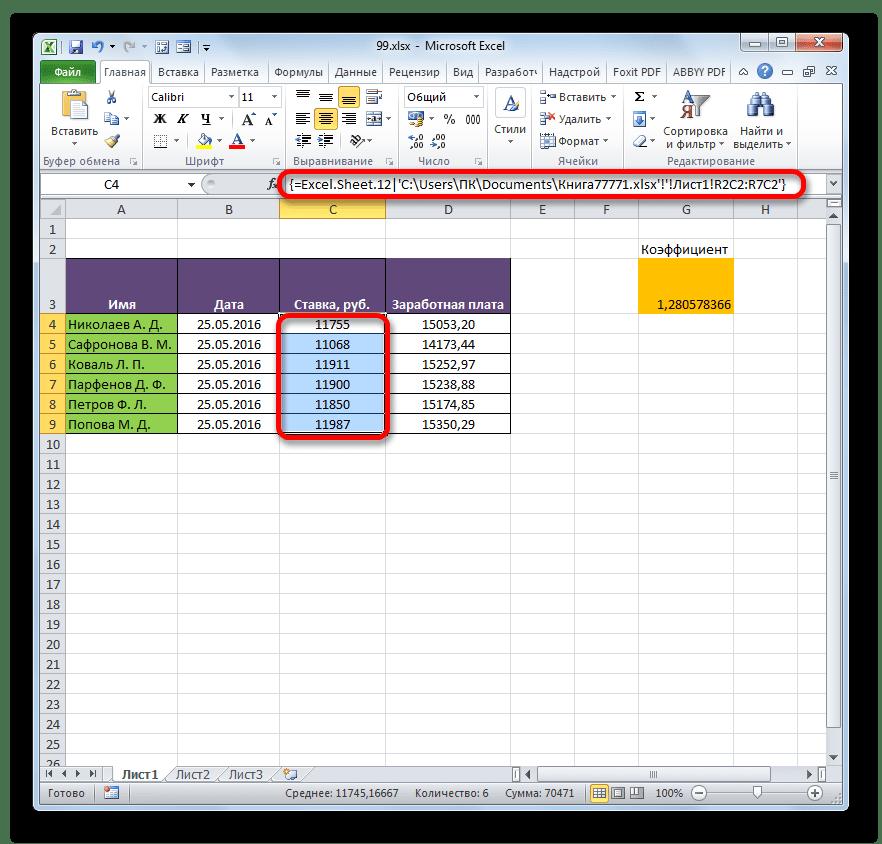 Связь из другой книги вставлена в Microsoft Excel