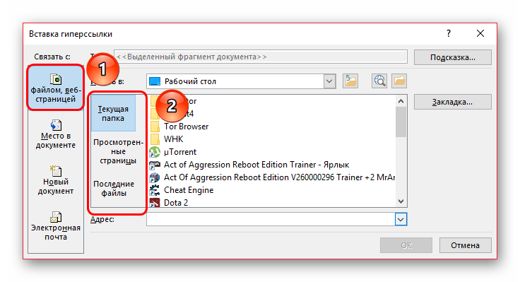 Связывание с файлом в PowerPoint