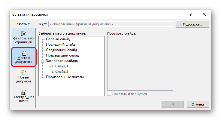 Связывание с местом в документе в PowerPoint