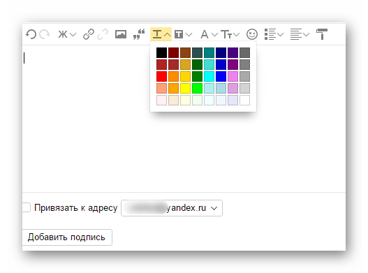 Цвет шрифта подписи на яндекс почте