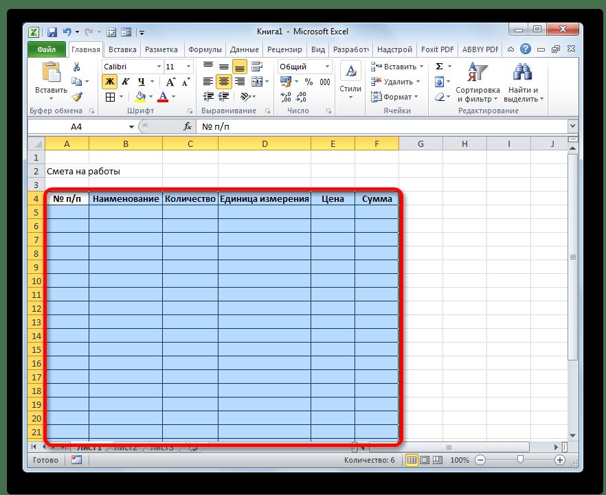 Таблица имеет границы в Microsoft Excel
