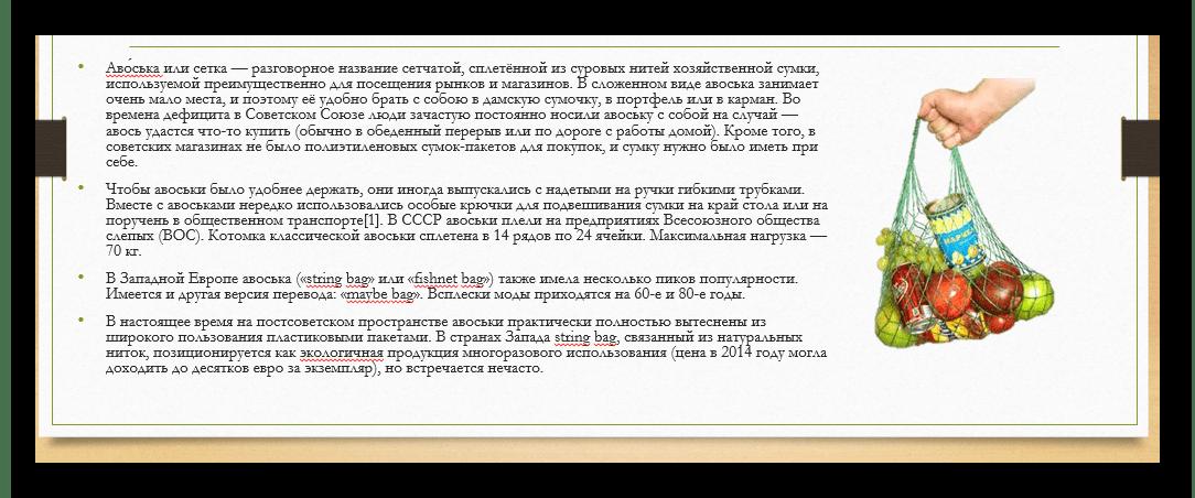 Эффект обтекания картинки текстом в PowerPoint