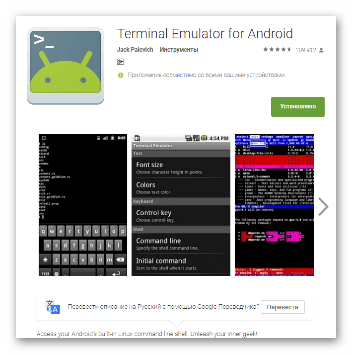 Terminal Emulator for Android в Плей Маркете
