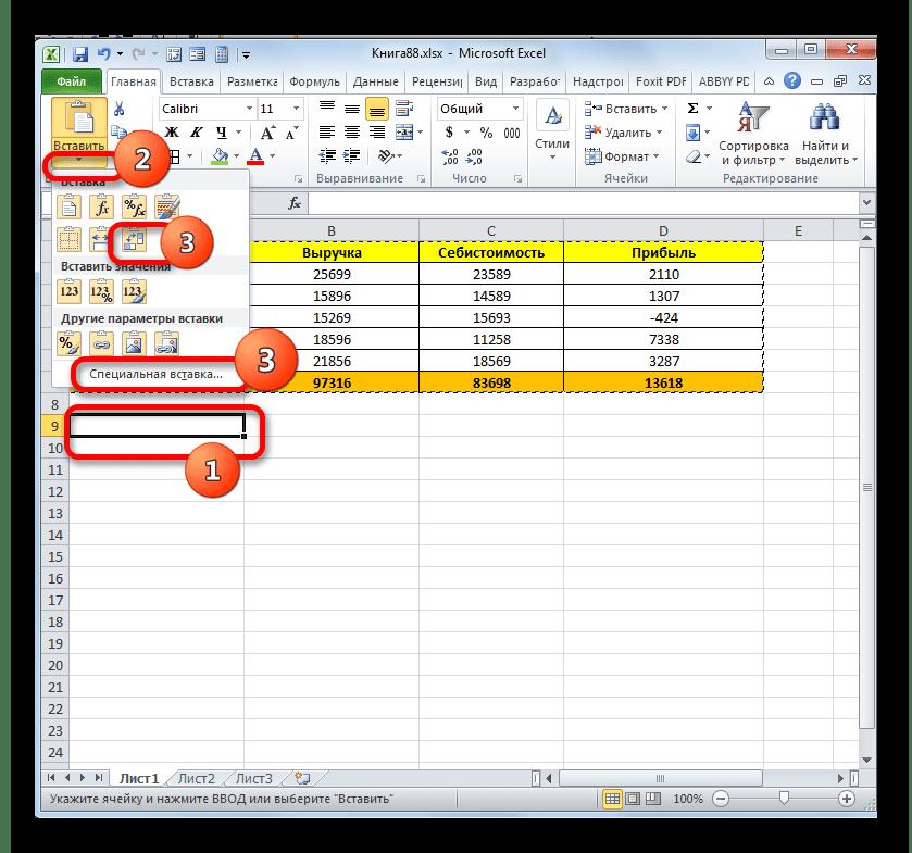 Транспонирование через кнопку на ленте в Microsoft Excel