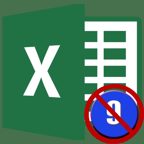 Убрать нумерацию страниц в Microsoft Excel