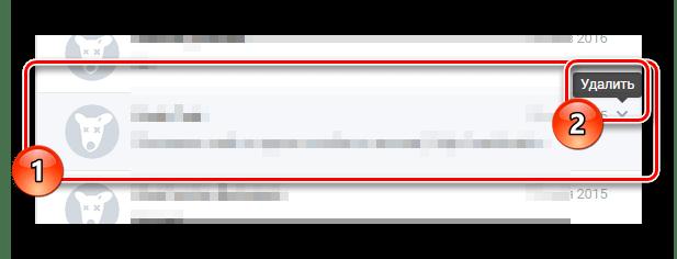 Удаление диалога стандартными средствами ВКонтакте в разделе сообщения