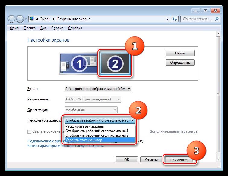 Удаление дополнительного монитора в окне настройки параметров экрана в Windows
