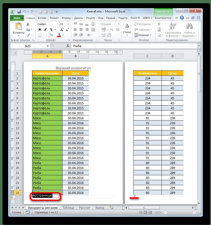 Удаление нижнего колонтитула в Microsoft Excel