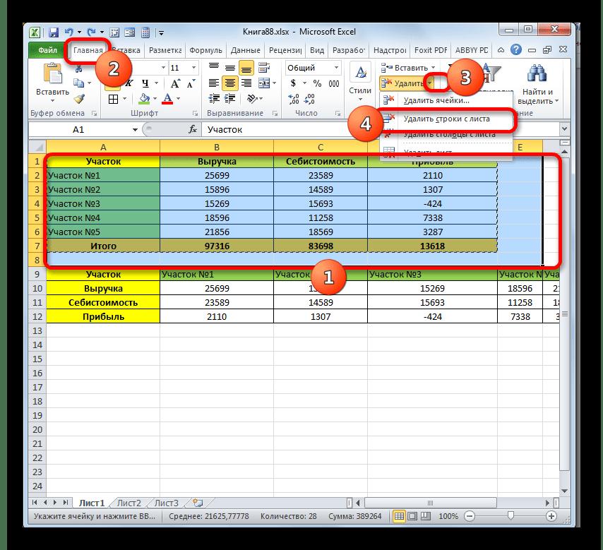 Удаление первичной таблицы в Microsoft Excel