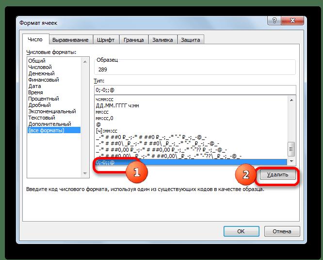 Удаление пользовательского формата в окне форматирования в Microsoft Excel