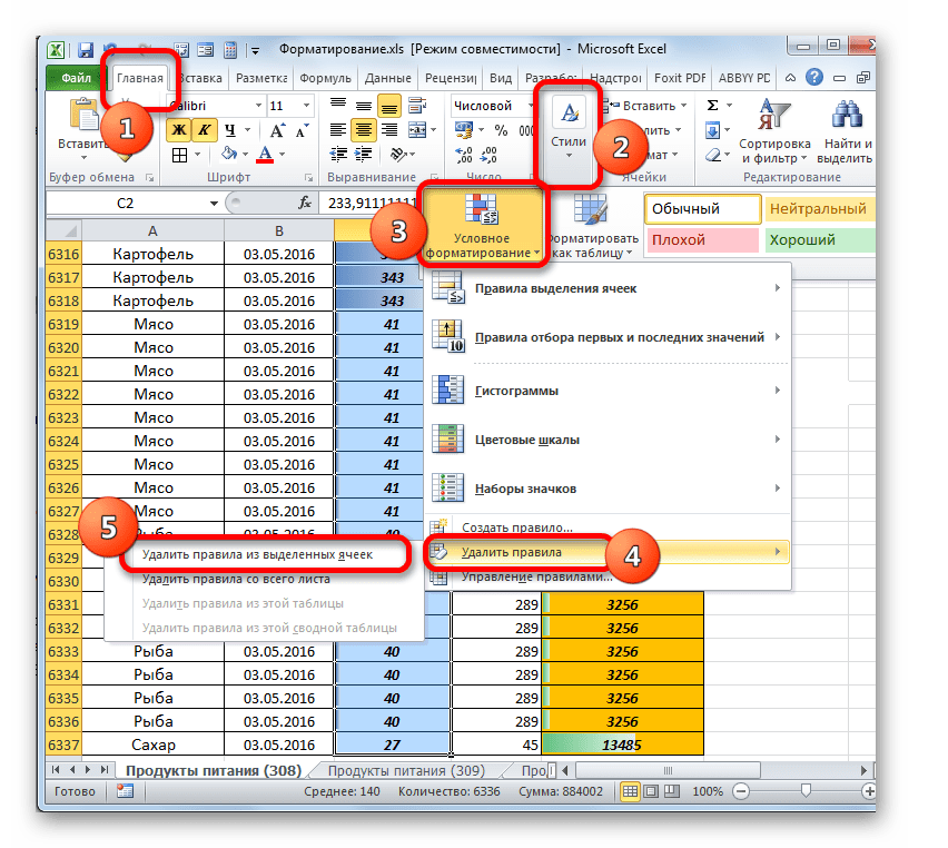 Удаление правил условного форматирования из выделенных ячеек в Microsoft Excel