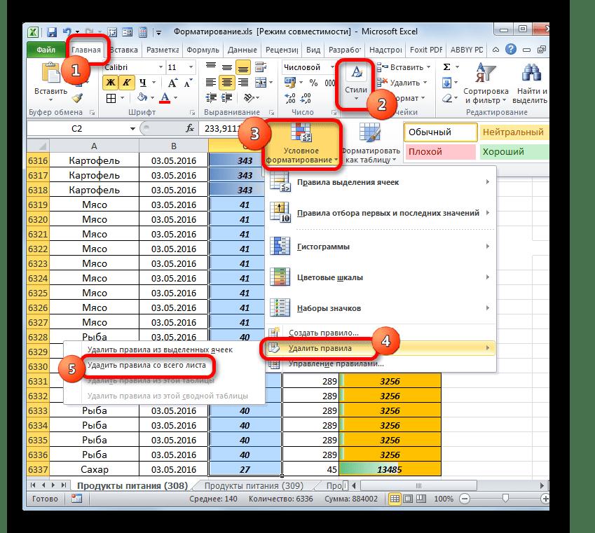 Удаление правил условного форматирования со всего листа в Microsoft Excel