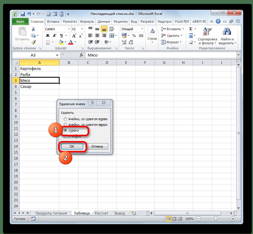 Удаление строки через окно удаления ячеек в Microsoft Excel