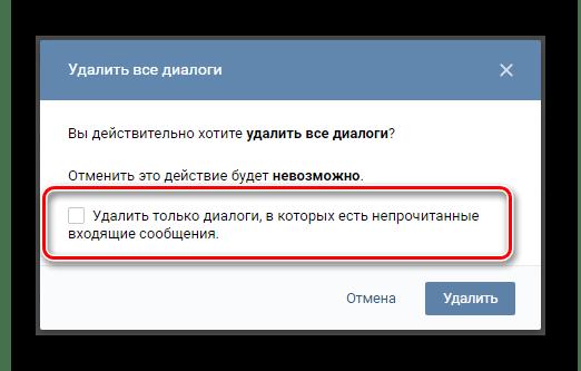 Удаление всех диалогов с непрочитанными входящими сообщениями с помощью расширения VK Helper