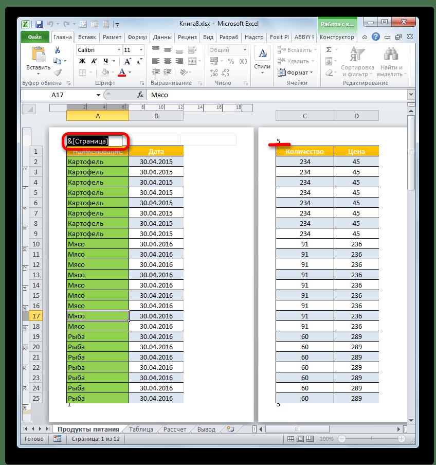 Удаление записи в поле колонтитула в Microsoft Excel