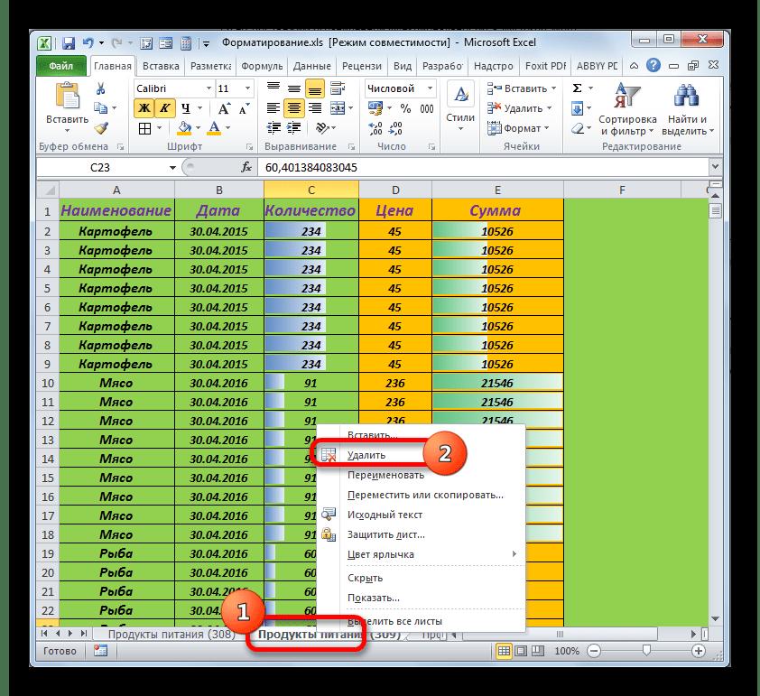 Удаления листа в Microsoft Excel