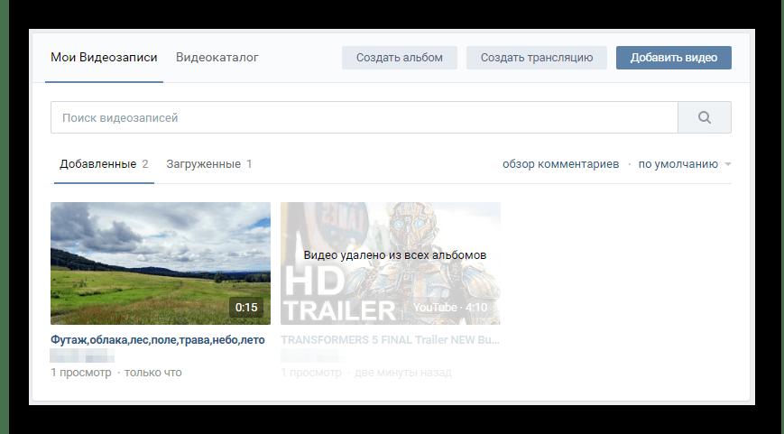 Удаленная видеозапись в разделе видео ВКонтакте