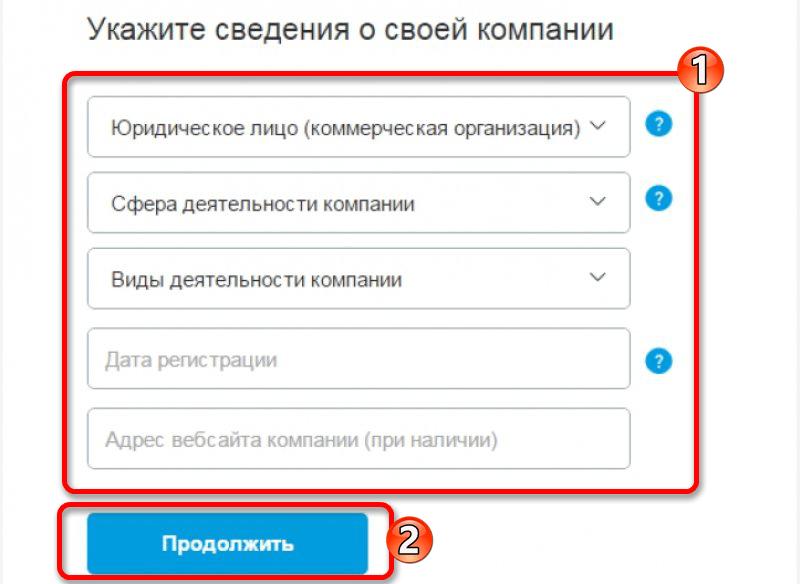 Указание детальной информации о регистрируемой компании в PayPal