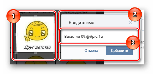Указание имени постороннего человека для отметки на фотографии ВКонтакте