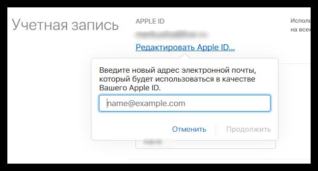 Указание нового адреса электронной почты для Apple ID