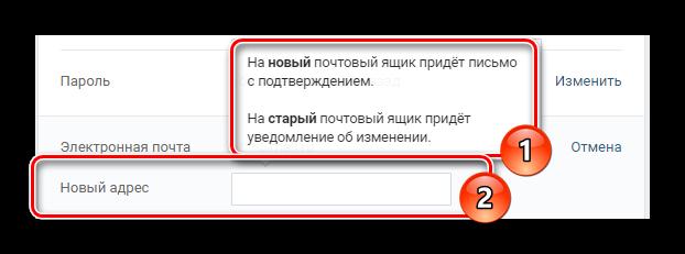 Указание нового адреса электронной почты в главных настройках ВКонтакте