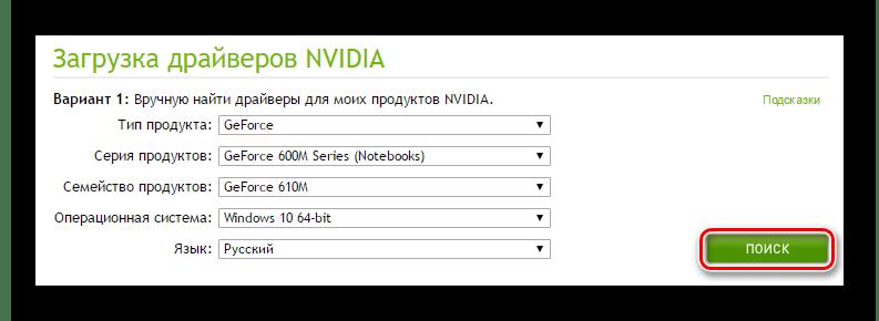 Указываем информацию перед загрузкой ПО для GeForce 610M