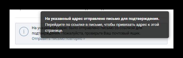 Успешное изменение адреса электронной почты в главных настройках ВКонтакте