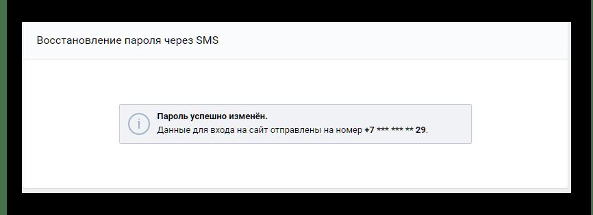 Успешное восстановления пароля ВКонтакте с помощью телефона