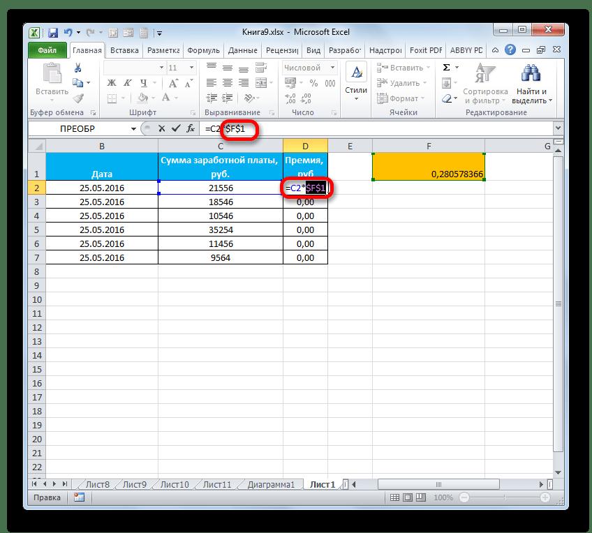 Установка абсолютной ссылки в Microsoft Excel