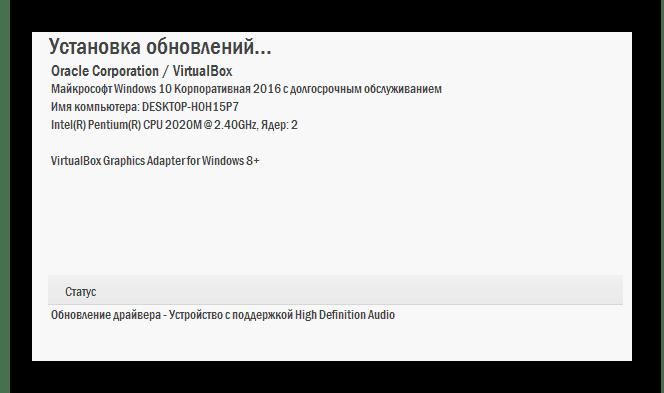Установка драйверов в Auslogics Driver Updater