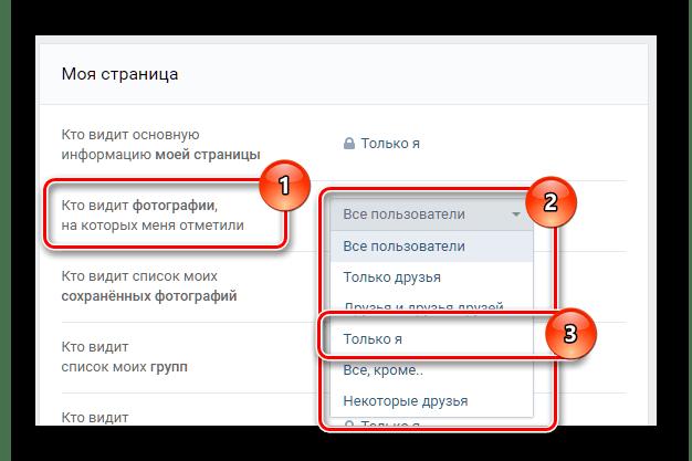 Установка настроек отмеченных фото в главных настройках ВКонтакте